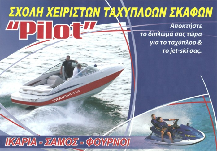 Σχολή Χειριστών Ταχυπλόων Σκάφων samos-pilot.gr